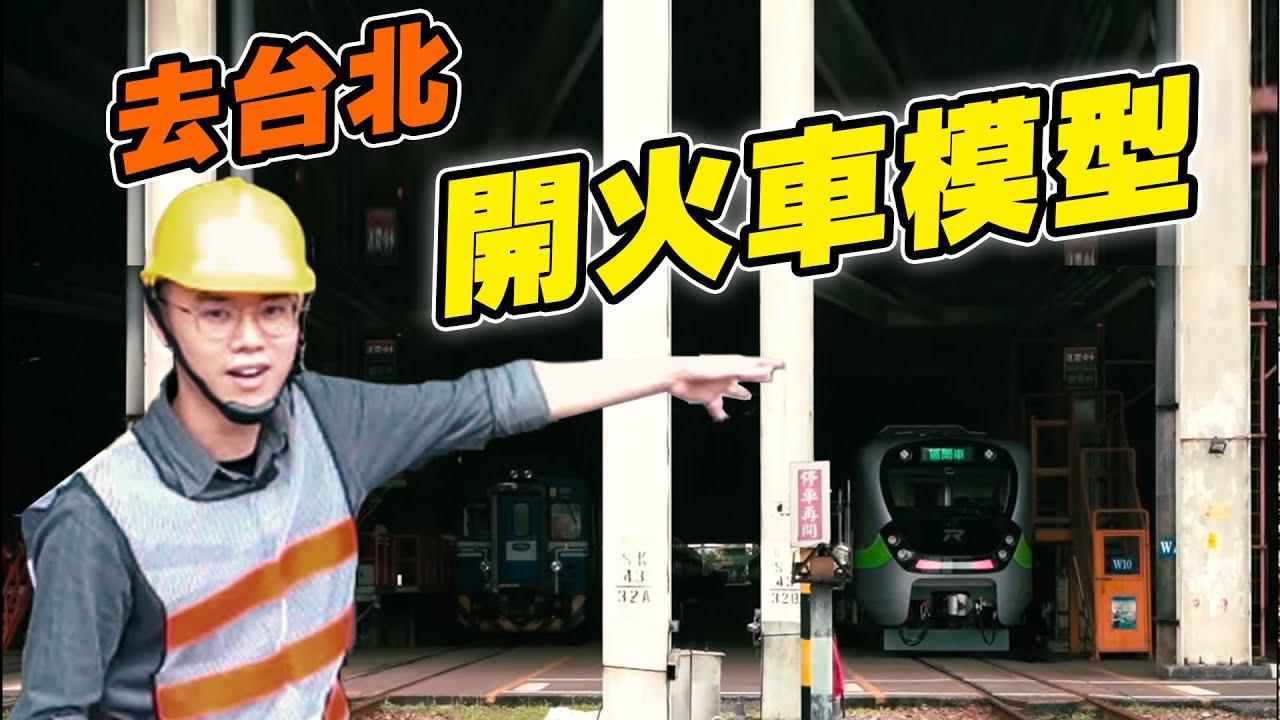 去台北開箱火車模型 這台有夠貴!