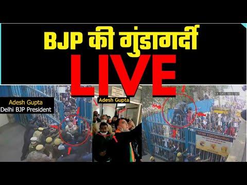 Download Delhi BJP President Adesh Gupta ने करवाया AAP के Raghav Chadha पर हमला | CCTV में हुआ कैद