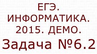 Задача №6.2. ЕГЭ по информатике 2015 г. ДЕМО-вариант!
