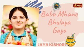 Babo Mhane Bhulaya Gayo | Shyam Tharo Khatu Pyaro | Jaya Kishori