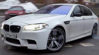 Отжал BMW M5 на чипе. Тверская Смотра.