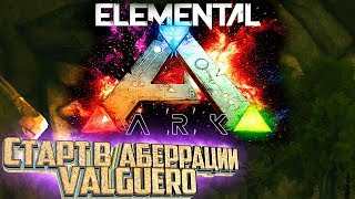 НАЧАЛО в Аберрации Valguero мод Elemental ARK Survival #1