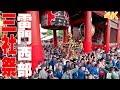 三社祭2018  雷門西部 神輿渡御 宝蔵門【4K】 の動画、YouTube動画。