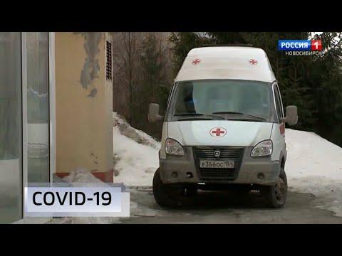 В Новосибирске коронавирус подтвердили ещё у пятерых человек