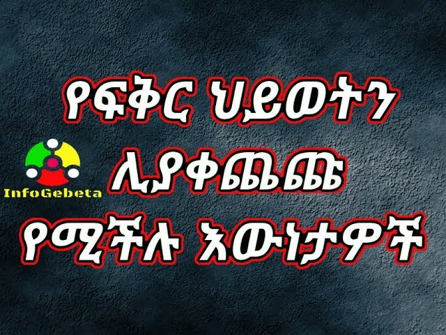 Ethiopia Facts that can ruin your love life