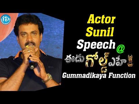 Hero Sunil Emotional Speech - Eedu Gold Ehe Movie Gummadikaya Function || Veeru Potla