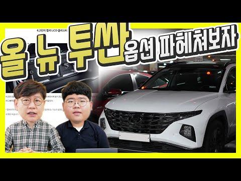 현대 신형 투싼 가격, 옵션보고 실망? 샷샅이 살펴보기 (Feat.샷스파이)