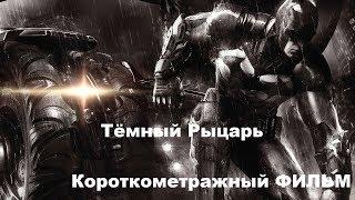 Тёмный Рыцарь. Короткометражный фильм. На Русском.