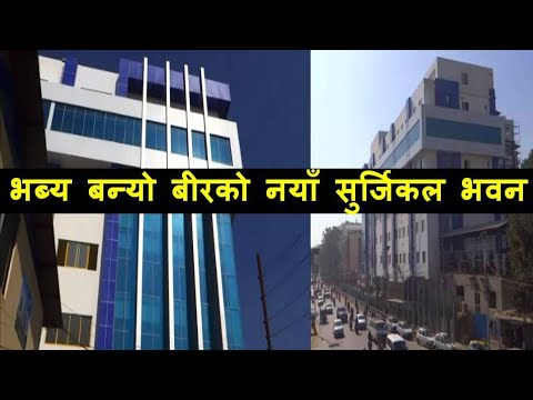 Bir Hospital New Surgical Building Construction Latest Update || Facilities in New Building || NAMS