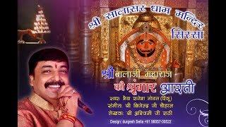 मंगलवार स्पेशल श्री बालाजी महाराज की श्रृंगार आरती   हनुमान जी आरती   Rajesh Goyal (Rinku)   Audio