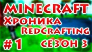 Хроника RedCrafting - Серия 1 -