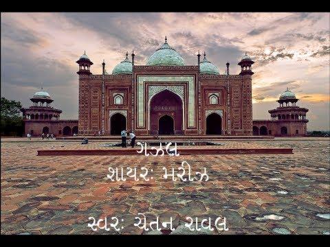 Gujarati Gazal      by