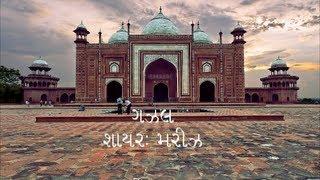 """Gujarati Gazal - """"બસ એટલી સમજ મને"""" by મરીઝ"""