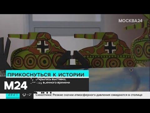 Выставка искусства военного времени открылась в центрах госуслуг - Москва 24
