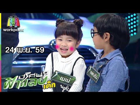 ย้อนหลัง ปริศนาฟ้าแลบเด็ก | น้องพีซ, น้องเจได, น้องแผ่นดิน  | 24 พ.ย. 59 Full HD