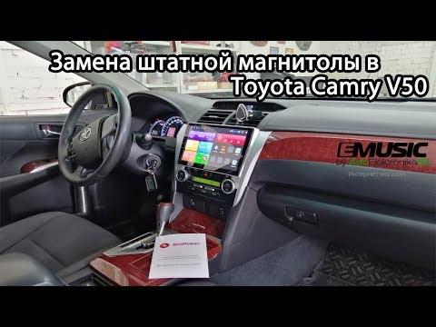 Замена штатной магнитолы Toyota Camry V50, RedPower 31131RIPSDSP