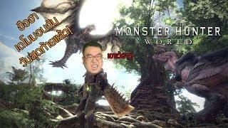 OS สดๆ : Monster Hunter: World เคยล่าจนสลบ แต่ไม่ตาย!!