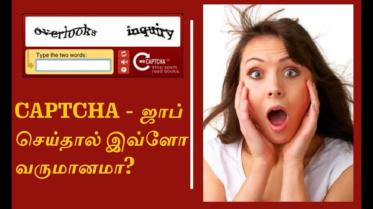 What is captcha job? | Captcha | Home based captcha jobs - YouTube