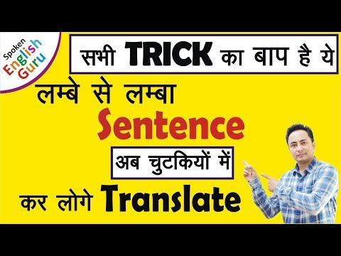 Translation की धमाकेदार Trick । Translate into English (Hindi to English Translation)