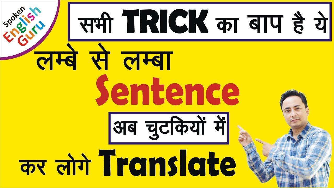 Download Translation की धमाकेदार Trick । Translate into English (Hindi to English Translation)