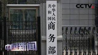[中国新闻] 中国商务部:上半年中国服务贸易总额同比增长2.6% 知识密集型服务进出口表现抢眼 | CCTV中文国际