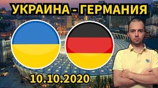 Украина Германия прогноз 10 10 2020 Лига Наций Бесплатный прогноз на футбол