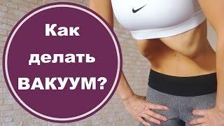 Вакуум: Как правильно выполнять упражнение + Польза / Сохраняй себе!