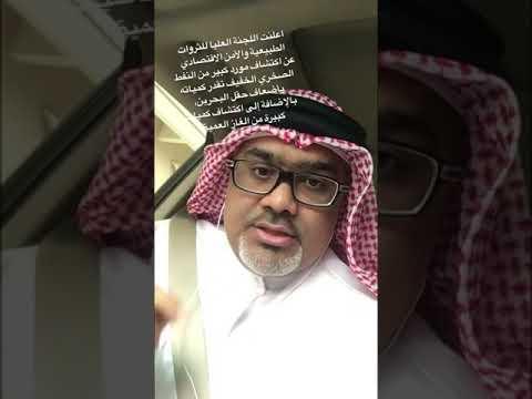 #عارف_خليفة | ماذا يعني اكتشاف اكبر مورد للنفط الصخري والغاز في تاريخ البحرين.وتأثيره علي الميزانية