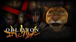 О чем TES 4 Oblivion #1