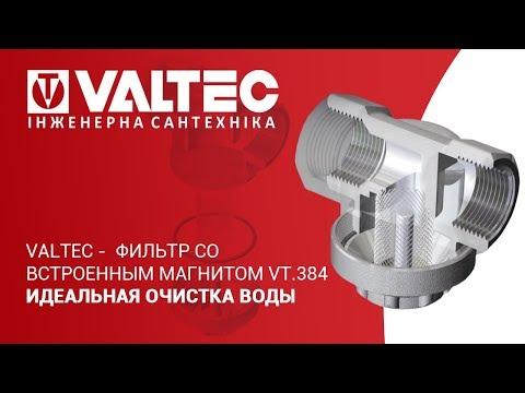 VALTEC - фильтр очистки воды | Фильтр VT.384 - идеальная механическая очистка