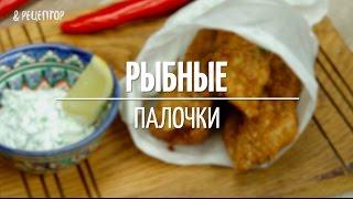 Рыбные палочки по-домашнему [Рецепты от Рецептор]