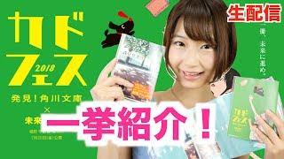 【生配信】角川文庫の夏のおすすめ本紹介するよ!【カドフェス2018】