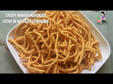మినప జంతికలు తయారీ విధానం | Minapa Pindi Jantikalu | Urad Dal Murukku (Chakralu/Murukulu)  In Telugu