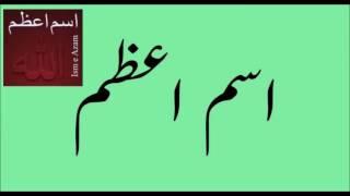 Real Ism-e-Azam in Quran, Isme Azam zati/ansari brae hajaat o mushkilat by Peer M.A Karbalai