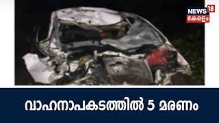 Aadya Vartha പെരുമ്പാവൂരിൽ വാഹനാപകടത്തിൽ 5 മരണം; ഇടുക്കി സ്വദേശികളാണ് മരിച്ചത്   19th July 2018