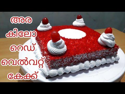 അര കിലോ റെഡ് വെൽവെറ്റ് കേക്ക് ഈസിയായി തയ്യാറാക്കാം||Half kg Red velvet cake||Red velvet cake recipe