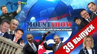 MOUNT SHOW (вып. 39) – Приключения Обамы на Кубе