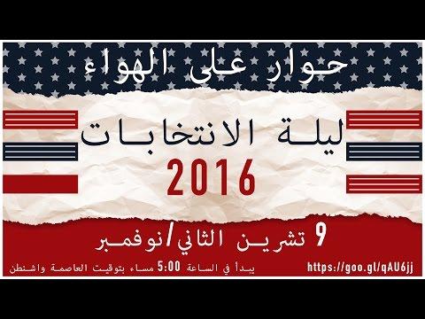 Election Night 2016 - Alexandria