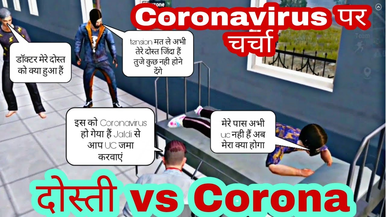 Coronavirus पर चर्चा || दोस्ती  Vs Corona || PUBG Short Flim || By PSF-Jay