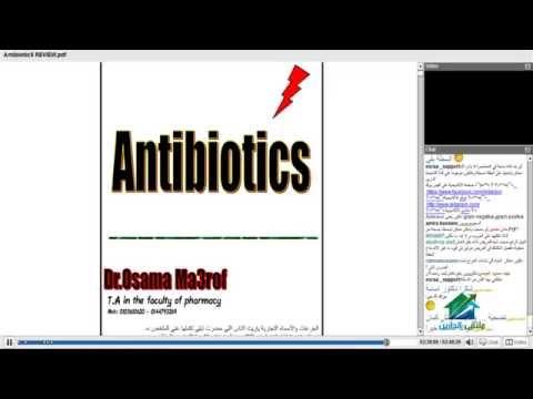 Antibiotics | أكاديمية الدارين | محاضرة 2 | د.أسامة معروف