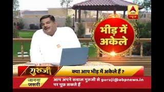 गुरूजी अपना अकेलापन कैसे दूर करें ABP News Hindi