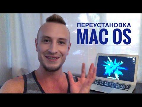 Вопрос: Как перезагрузить Mac?