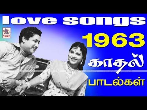 1963 love part 2  1963 ஆண்டு வெளிவந்த பாடல்களில் இன்றும் நெஞ்சை விட்டு நீங்காத காதல் பாடல்கள்