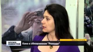 Год кино стартовал в Нижнем Новгороде в обновленном
