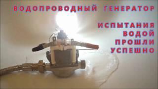  Водопроводный генератор. Испытания водой.