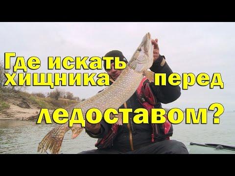 рыбалка на спиннинг осенью перед ледоставом на щуку