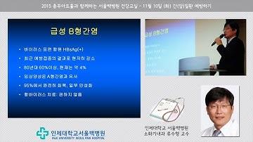 [충무아트홀 건강강좌] 간(암)질환 예방하기 / 서울백병원 소화기내과 류수형 교수
