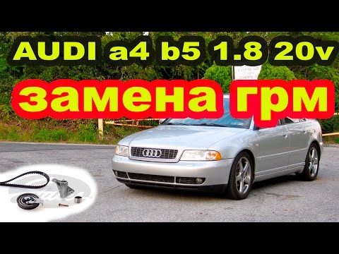 ЗАМЕНА ГРМ AUDI a4 b5 1.8 20v/ REPLACING TIMMING BELT AUDI a4 b5 1.8 20v