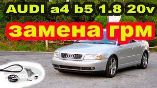 ЗАМЕНА ГРМ AUDI a4 b5 1.8 20v/ REPLACING TIMMING BELT AUDI a4 b5 1.8 20v