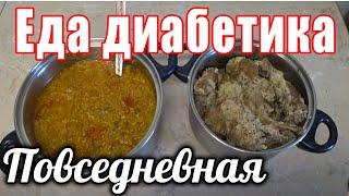 Ежедневная Еда моего Диабетика тип 2